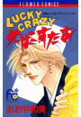 LUCKY CRAZY すーぱー・すたあ