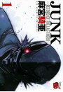 JUNK -RECORD OF THE LAST HERO-