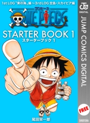ONE PIECE STARTER BOOK 1 (わんぴーすすたーたーぶっく001) / 尾田栄一郎