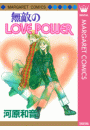 無敵のLOVE POWER