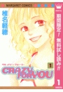 CRAZY FOR YOU【期間限定無料】