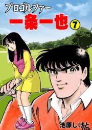 プロゴルファー一条一也 7巻 / 池原しげと   無料・試し読み 漫画 ...