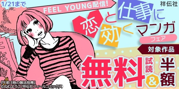 FEELYOUNG配信!仕事と恋に効くマンガフェア