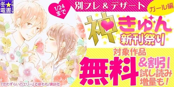 神きゅん新刊祭りA.別フレ&デザート 神きゅん新刊祭り<ガール編>