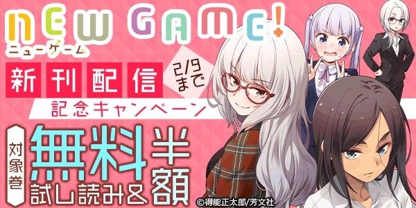 『NEW GAME!』新刊配信記念キャンペーン